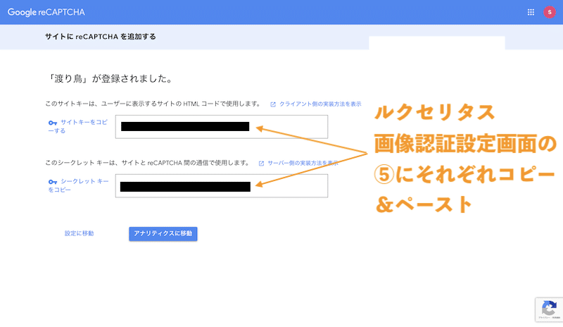 スパム対策、画像認証設定キー取得